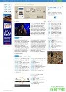 地方分类信息帝国模板免费下载