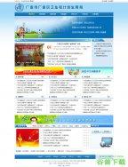 政府网站帝国cms蓝色模板免费下载