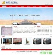 红色通栏帝国cms企业模板免费下载