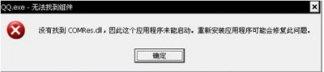 QQ.exe无法找到组件怎么办 qq.exe无法找到组件教程