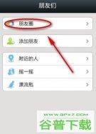微信朋友圈怎么发文字不发图片  微信发纯文字消息教程