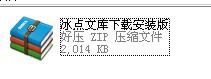 冰点文库怎么下载word文档 冰点文库word文档下载方法