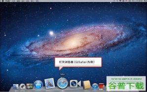 mac支付宝安全控件安装方法 mac支付宝安全控件安装教程