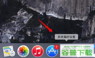 mac怎么设置默认浏览器 mac默认浏览器设置方法