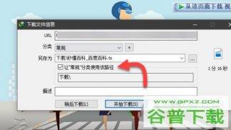 秒懂百科的视频怎么下载 视频下载方法