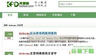dedecms改进搜索结果的文章标题样式效果 - DeDecm
