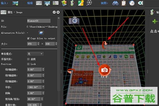 Pano2VR怎么添加图片 制作全景图的方法