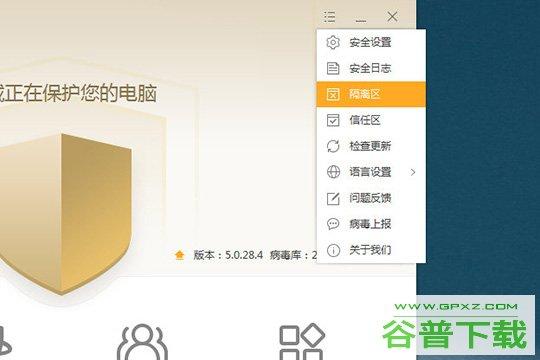 火绒安全软件隔离区在哪儿 恢复隔离文件的方法