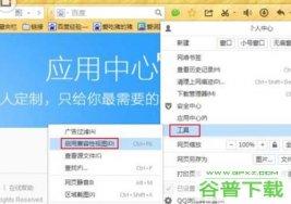 QQ浏览器网页显示不全怎么办 页面显示不正常的解决方法