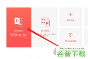嗨格式PDF转换器怎么把PDF转换成Word 转换方法介绍