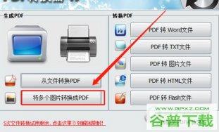 无敌PDF转换器怎么把图片转为PDF 格式变更方法介绍