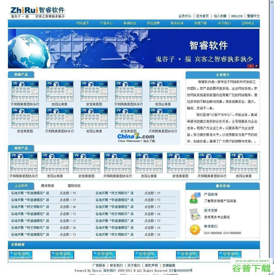 智睿多语企业网站管理系统源代码免费下载