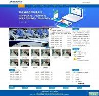 智睿企业网站管理系统源代码免费下载