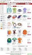 Shop7z网上购物系统旗舰版源代码免费下载