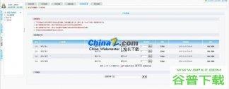 科美企业手机电脑建站系统通用版源代码免费下载