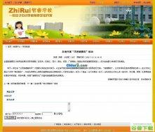 智睿中小学校网站系统源代码免费下载
