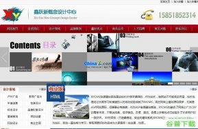 xycms广告设计中心网站系统源代码免费下载