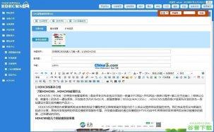 HDHCMS建站系统源代码免费下载