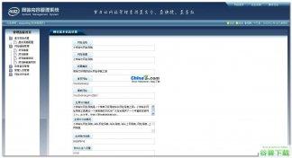 站长导航网站程序源代码免费下载