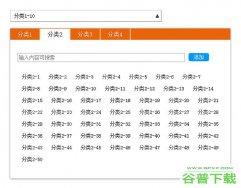 jQuery四级联动菜单特效代码免费下载