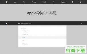 jQuery仿苹果官网导航特效特效代码免费下载