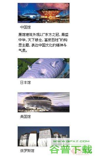 富士日本图片展示效果制作特效代码免费下载