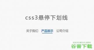 CSS3鼠标悬停下划线显示特效特效代码免费下载