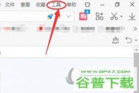 2345加速浏览器怎么设置主页 设置方法介绍