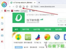 小智双核浏览器如何更改主页 修改主页的方法介绍