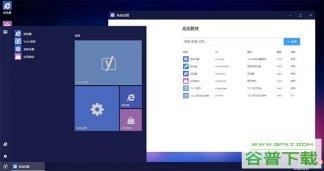 YLUI高度可扩展桌面UI插件特效代码免费下载