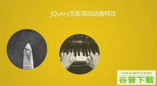 jQuery页面滚动元素动画特效特效代码免费下载