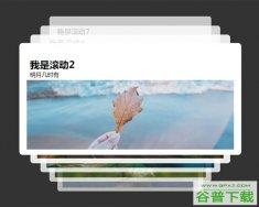 jQuery图片叠加滚动切换特效代码免费下载