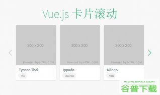 vue.js单排卡片滚动切换特效代码免费下载
