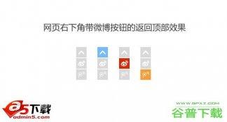 jQuery带微博按钮返回顶部效果特效代码免费下载