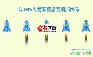 jQuery火箭图标返回顶部特效代码免费下载