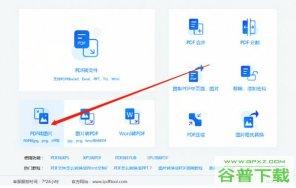 烁光PDF转换器怎么把PDF转为图片 转换方法介绍