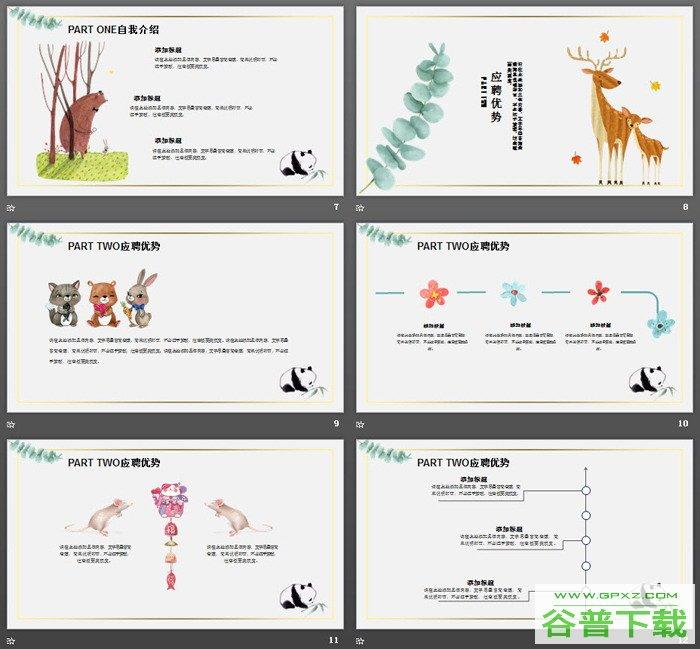 清新水彩动物植物背景的教师应聘PPT模板