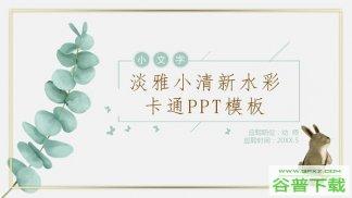 清新水彩动物植物背景的教师应聘PPT模板免费下载