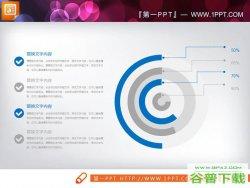 蓝灰扁平化商务PowerPoint图表免费下载PPT模板免费下载