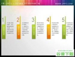 实用的并列排列目录素材PPT模板免费下载
