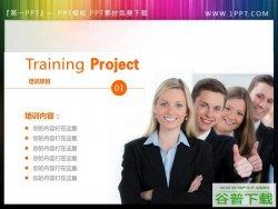 五张欧美职场人物插图PPT模板免费下载