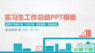 扁平化实习生工作总结PPT模板免费下载