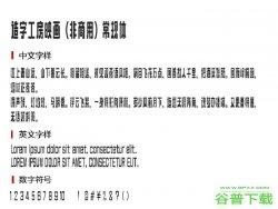 造字工房映画(非商用)常规体字体PPT模板免费下载