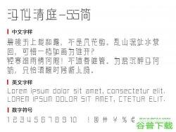 汉仪清庭-55简字体PPT模板免费下载
