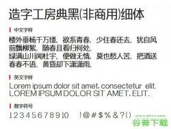 造字工房典黑(非商用)细体PPT模板免费下载