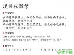 汉仪楷体繁字体PPT模板免费下载