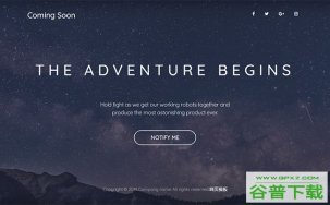 星空网站临时托管页模板免费下载