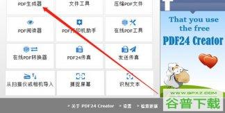 PDF24Creator怎么合并PDF文件 合并方法介绍