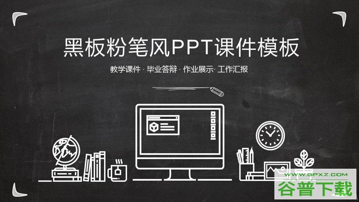 黑板粉笔风PPT课件模板