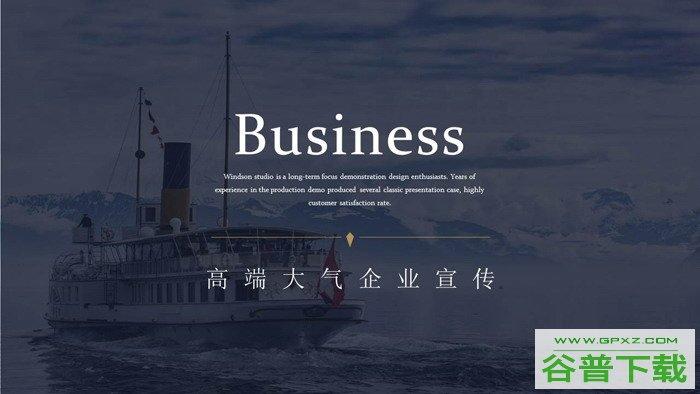 高端大气公司简介企业宣传PPT模板